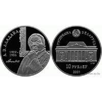 А.Аладова 10 рублей. серебро