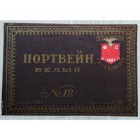 Этикетка 028. /до 1917 г.
