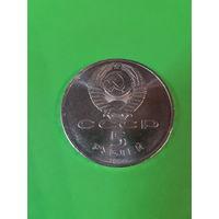 Монета 5 рублей Большой Дворец ,,Петродворец'' 1990 г.