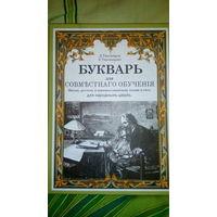 Букварь Тихомирова