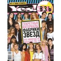 """Журнал """"Yes! Звезды"""" #14 май 2006г."""