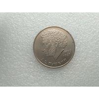 1 рубль Пушкин