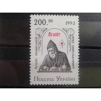 Украина 1994 Святой Агапит, лекарь** Михель-1,0 евро