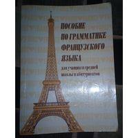 Пособие по грамматике французского языка.