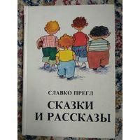 Сказки и рассказы. Славко Пергл