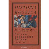 Будницкий. Русско-еврейский Берлин 1920-1941