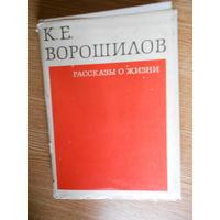 К. Е. Ворошилов. Рассказы о жизни. Книга 1