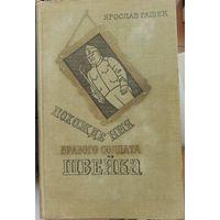 Похождения бравого солдата Швейка. Ярослав Гашек.Большой формат. Цветные иллюстрации Йозефа Лады. 1977
