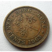 10 центов Гонконг 1963 год - из коллекции