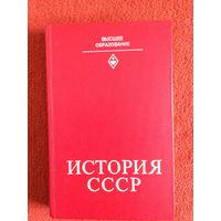 История СССР под редакцией Н.Е.Артемова часть первая и часть вторая