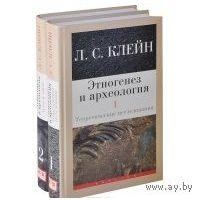 Этногенез и археология. В 2 томах (комплект). Лев Клейн