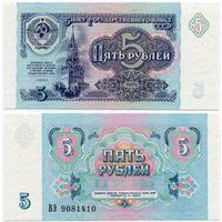 СССР. 5 рублей (образца 1991 года, P239, UNC) [серия ВЭ]
