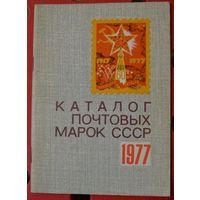 КАТАЛОГ ПОЧТОВЫХ МАРОК СССР 1977Г