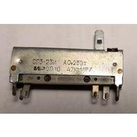 Резисторы переменные движковые  СП3-23и  (47кОм)