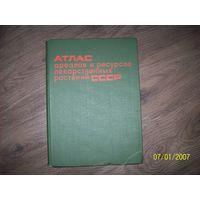 """Книга большого формата """"Атлас ареалов и ресурсов лекарственных растений СССР."""