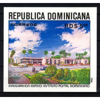1993 Доминикана. Почтовый институт