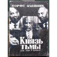 Князь тьмы: Два года в Кремле. Олейник Борис Ильич. Бесплатно при покупке любого моего лота.