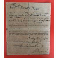 Солдатский отпускной билет 1917 года РИА
