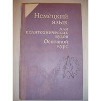 Блинов Немецкий язык для политехнических вузов.Основной курс.Часть 1
