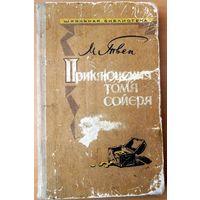 Приключения Тома Сойера. Марк Твен, 1976. Цветные иллюстрации