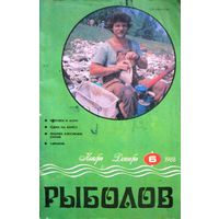 Рыболов Журнал  No6 1988 (подарок к покупке)