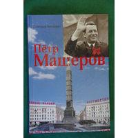 Книга Петр Машеров