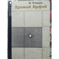 Книга хромой Орфей