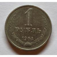 СССР, 1 рубль 1964 год