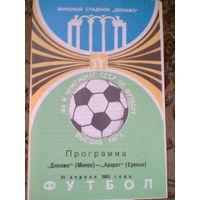 1985 год Динамо Минск--Арарат Ереван