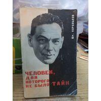 Юр. Корольков. Человек, для которого не было тайн. 1965 г.