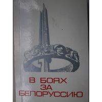 В боях за Беларусь
