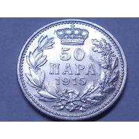 Сербия 50 пара 1915 г. серебро.