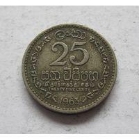 Цейлон 25 центов 1963