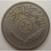 Ирак 50 филсов 1970 г.