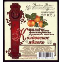 Эикетка Чернило Колдовское яблоко Мозырь