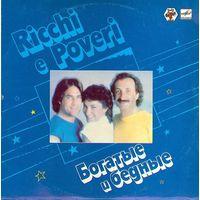 LP Ricchi E Poveri - Богатые и бедные (1985)