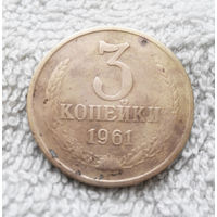 3 копейки 1961 СССР #21