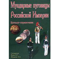 Мундирные пуговицы Российской империи - на CD