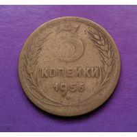 3 копейки 1956 года СССР #09