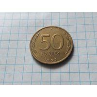 Россия 50 рублей, 1993 ММД ( не магнит )