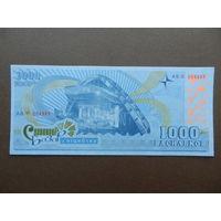 1000 васильков 2007 года Славянский Базар Витебск Васильки -- Редкость!  AUNC/UNC