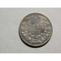 Болгария 1 лев 1913г