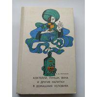 А.Д. Митюков Коктейли, пунши, вина и другие напитки в домашних условиях  1968 год
