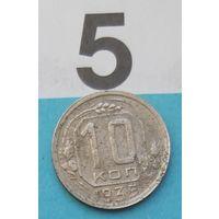10 копеек 1935 года СССР.