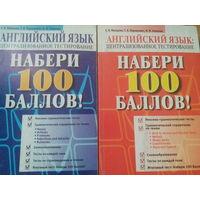 Английский язык. набери 100 баллов (красная и синяя)