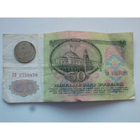 Деньги ссср 1