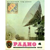 "Журнал ""Радио"" #4 за 1983 г."