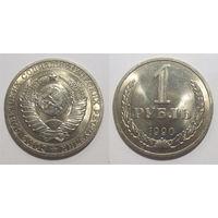 1 рубль 1990 UNC мешковый