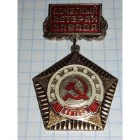 """Почетный Ветеран завода """"1ГПЗ"""""""