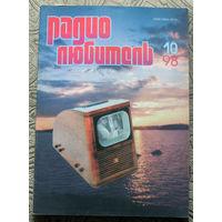 Радиолюбитель номер 10 1998